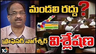 LIVE : ఏపీ శాసన మండలి రద్దు..? | Prof. Nageswar Analysis on Abolition of AP Legislative Council