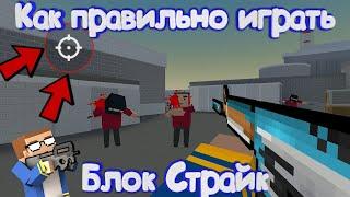 КАК ПРАВИЛЬНО ИГРАТЬ В Блок Страйк | Block Strike