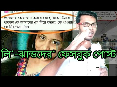 Most Funniest Facebook post and status / Bengali funny video 2018