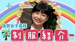 2018 佐賀女子 制服紹介