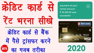 How to Pay Rent Through Credit Card in Hindi - credit card se account me paise kaise transfer kare