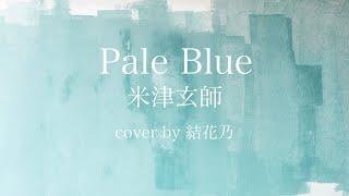 Pale Blue -米津玄師- 【フルアレンジver/リコカツ主題歌/cover/歌詞付き】