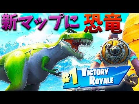 【フォートナイト】新マップに恐竜が何匹も現れた!! (初ビクロイ!?)