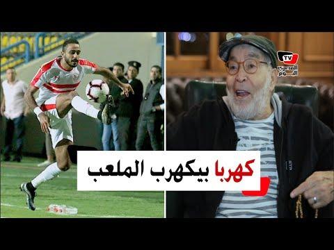 حسن يوسف: كهربا بيكهرب الملعب.. ومش هزعل لو راح الأهلي