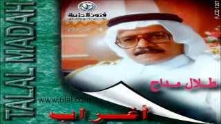 تحميل و مشاهدة طلال مداح / لا تقول خلي العيون / البوم اغراب رقم 47 MP3