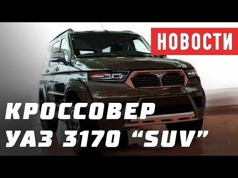 Новости #УАЗ №3. Патриот в новом кузове и новинка УАЗ 2020 года.