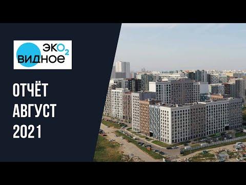 Динамика строительства ЖК «Эко Видное 2.0» за август 2021