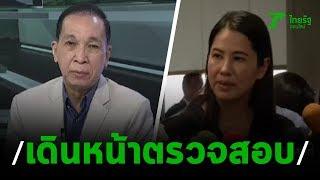 สอบที่ดินปารีณาลามถึงที่ดินแม่ธนาธร : ขีดเส้นใต้เมืองไทย | 20-02-63 | ข่าวเที่ยงไทยรัฐ