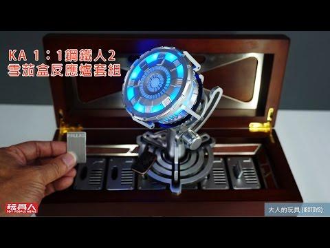 King Arts 1:1電影道具系列 《鋼鐵人2》雪茄盒&反應爐 開箱