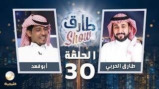 برنامج طارق شو الحلقة 30 - ضيف الحلقة أبوفهد