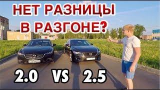 ЗАЕЗД = MAZDA 6 2.0 VS 2.5 | ЕСТЬ ЛИ СМЫСЛ ПЛАТИТЬ ЗА 2,5? СПОР ВЛАДЕЛЬЦЕВ.