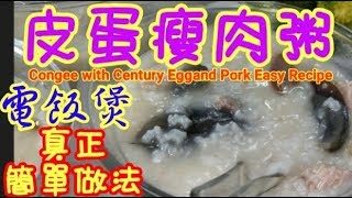 皮蛋瘦肉粥(真正簡單做法)with Century Eggand Pork Easy Recipe