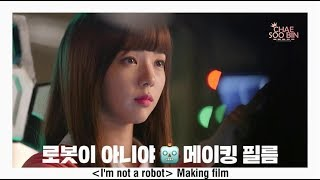 [VIETSUB] MAKING FILM EP 21+22 | I'm Not A Robot Drama 2017