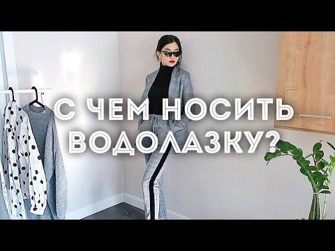 9 способов носить ВОДОЛАЗКУ / Алима Болатбек