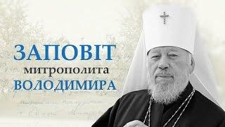 Заповіт митрополита Володимира