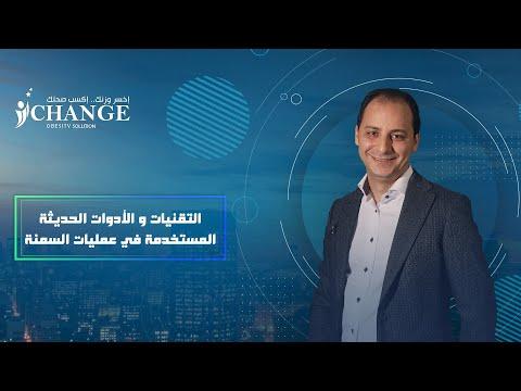 أحدث تقنيات جراحات السمنة مع د.هيكل محمود