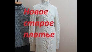 Обновим любимое платье 🙋Вязание с Аленой Никифоровой❤