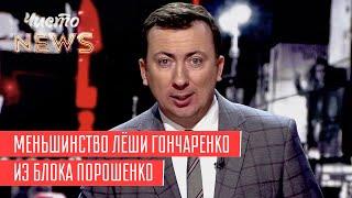 Как Зеленского известные политики поздравляли | Новый ЧистоNews от 27.04.2019