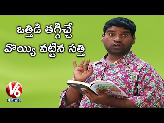 Bithiri Sathi Reading Books To Reduce Stress | Teenmaar News