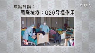 《有報天天讀》國際抗疫:G20發揮作用 20200326【下載鳳凰秀App,發現更多精彩】