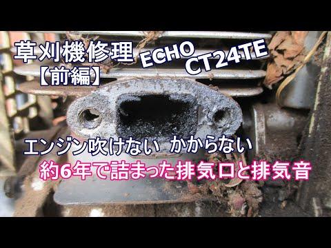 ECHO草刈機CT24TE吹けない&エンジンかからない修理【前編】