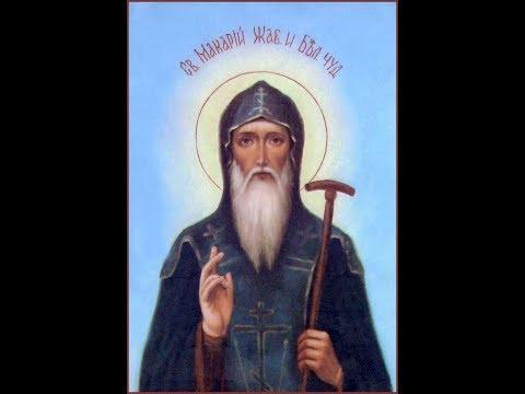 Молитва преподобному Макарию Жабынскому, Белевскому чудотворцу.