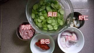 美味简单的~叁巴肉碎虾仁臭豆~~Sambal Petai