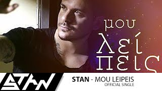 STAN - Μου λείπεις | STAN - Mou Leipeis (Official Single Video HD)
