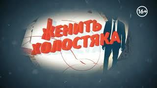 """Кастинг на проект """"Женить Холостяка"""" в Благовещенске"""