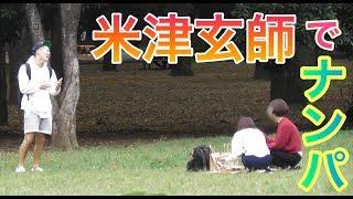 ★歌ウマ男子が米津玄師のLemonを歌ってナンパしてみた★