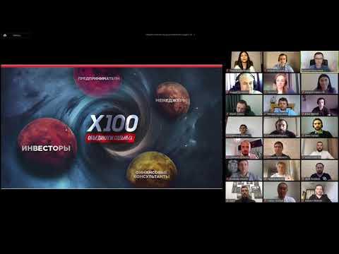 Бизнес форум X100   AllUnic