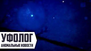 НЛО ПОЯВИЛСЯ во время романтического свидания (Новости НЛО 2017) / Пришельцы, Инопланетяне