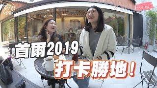 韓國旅遊|最新必去!!新興韓屋咖啡店和好逛文創空間!!