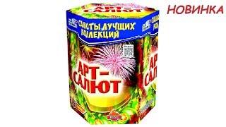"""""""Арт - салют"""" С031 фейерверк на 19 залпов 1,2"""" от компании Интернет-магазин SalutMARI - видео"""