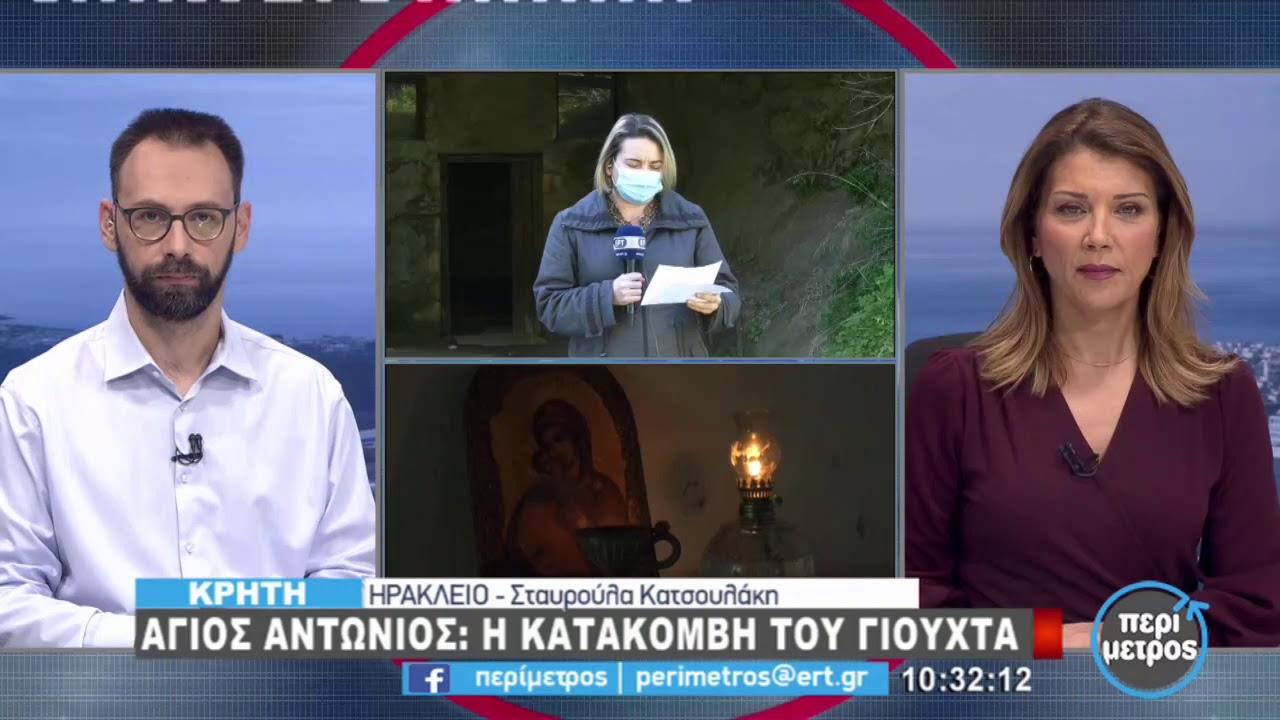 Άγιος Αντώνιος: Η κατακόμβη του Γιούχτα | 9/2/2021 | ΕΡΤ