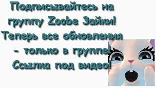Некогда объяснять, подписывайся на группу Zoobe Зайки! :-)