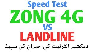 ZONG 4G VS LANDLINE 4 Mbps Speed Test | Fast Internet | WikiTube