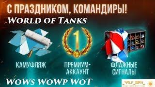Премиум аккаунт БЕСПЛАТНО World of Tanks для танков от кораблей World of Warships
