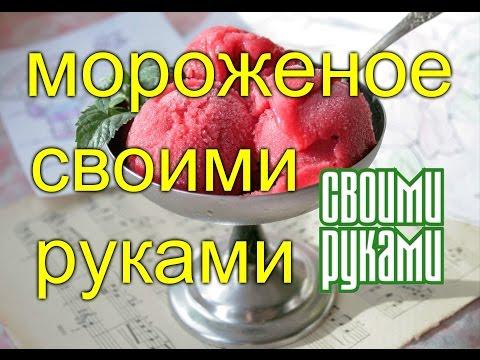 🌸🌼👍🍡🍧🍨🍦🌸🌼🌻🌺Ягодное мороженое. Своими руками. Berry ice cream. His hands🌸🌼👍🍡🍧🍨🍦🌸🌼🌻🌺.