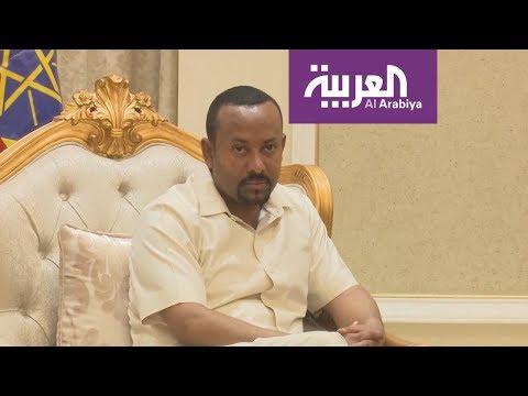 العرب اليوم - تفاؤل إثيوبي بالوساطة مع طرفي الأزمة في السودان