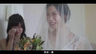 台北婚錄推薦 SDE當日快剪快播 大倉久和宴客  許先生許太太