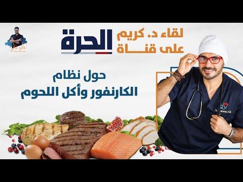 ١٩٠- لقاء قناة الحرة/ رجيم اللحوم الكارنفور هل هو شفاء ام سبب للامراض؟
