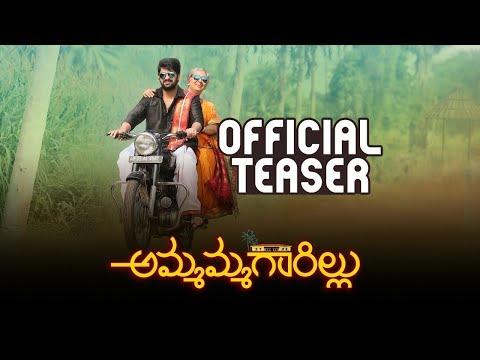 Ammammagarillu - Movie Trailer Image