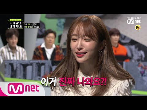 [ENG sub] Not the Same Person You Used to Know [선공개] 하니... 지켜주지 못해 미안해..(with EXID 정화) 190117 EP.5