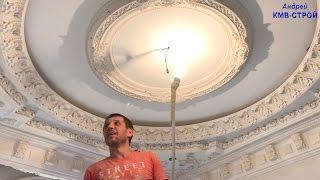 Мастер класс по клейки фигурных изделий из гипса, клеим многоуровневый потолок Версаль