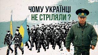 Як Росія захопила Крим? Спецпроект | Крим Реалії