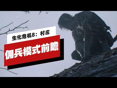 《惡靈古堡8:村莊》傭兵模式搶先看