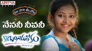 "Nenani Neevani Full Song With Telugu Lyrics ||""మా పాట మీ నోట""|| Kothabangarulokam Songs"