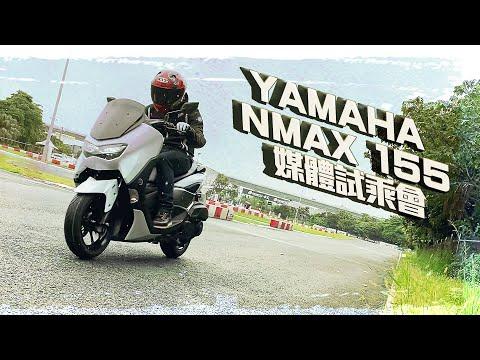 挑戰信仰!YAMAHA NMAX 155 媒體試乘會