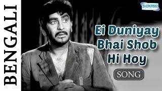 Ei Duniyay Bhai Shob Hi Hoy - Ek Din Raatre   - YouTube